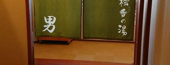 華咲の湯 桧香の湯 is one of 温泉・風呂屋スポット.