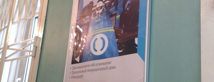 Банк Открытие is one of Lugares favoritos de Dmitry.