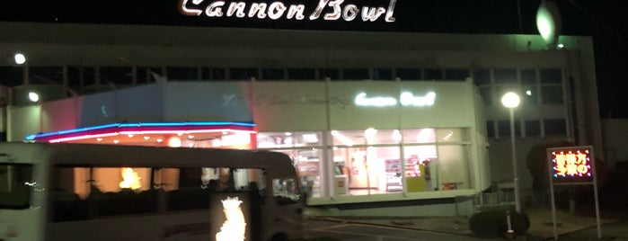 Iwaya Cannon Bowl is one of Lugares favoritos de 商品レビュー専門.