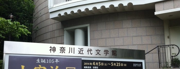 Kanagawa Museum of Modern Literature is one of 神奈川散歩.