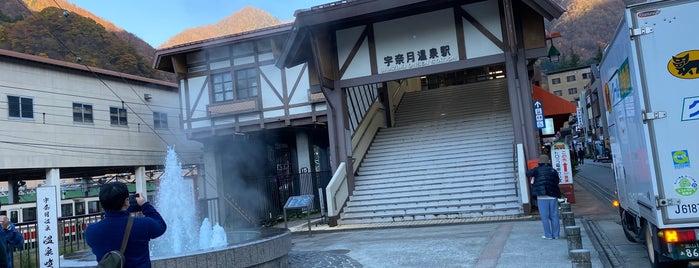 宇奈月温泉 温泉噴水 is one of Locais curtidos por 高井.