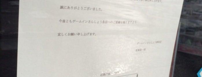 ゲームインさんしょう 掛尾店 is one of PASELIチャージャー設置店舗@北陸三県.