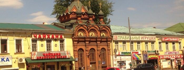 Часовня «Проща» Спасо-Андронниковского монастыря is one of Православные церкви на Таганке.
