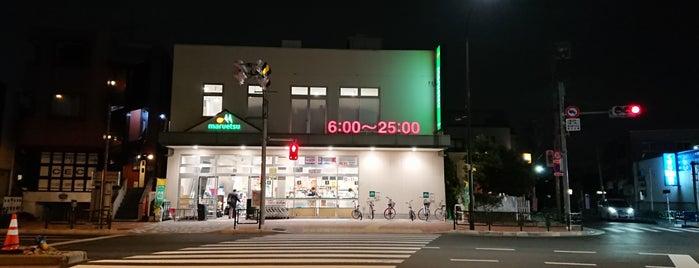 マルエツ 新江古田駅前店 is one of Lieux qui ont plu à Hagiel.