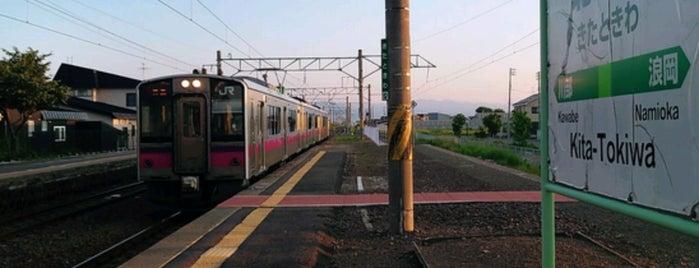 Kita-Tokiwa Station is one of JR 키타토호쿠지방역 (JR 北東北地方の駅).