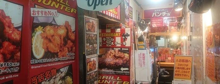 Grill Hunter is one of Orte, die つじやん gefallen.