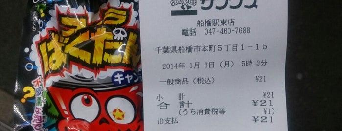 ファミリーマート 船橋駅東店 is one of 田舎のランドマークコンビ二@千葉・東金基点.