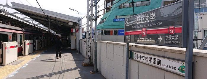 都立大学駅 2番線ホーム is one of Hide 님이 좋아한 장소.