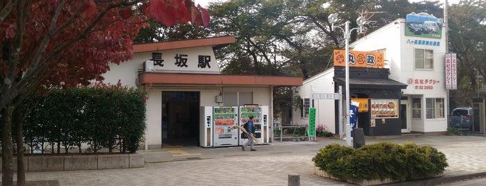 Nagasaka Station is one of [todo] kobuchizawa | 小淵沢.