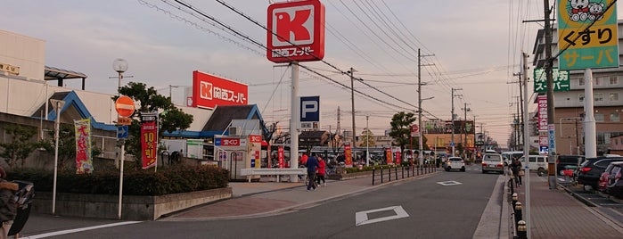 関西スーパー 古市店 is one of 大阪市城東区.