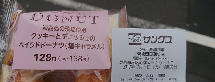サンクス 新橋西口通り店 is one of closed.