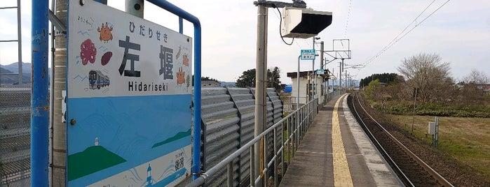 左堰駅 is one of JR 키타토호쿠지방역 (JR 北東北地方の駅).