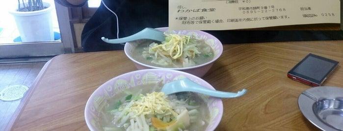 大衆食堂 わかば is one of Lugares favoritos de 亮さん.