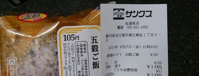 サンクス 桜通泉店 is one of いつもの.