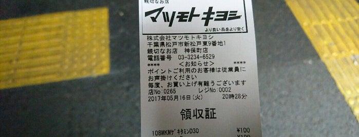 Matsumoto Kiyoshi is one of Tokyo・Kanda・Kudanshita.