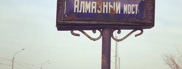 Алмазный мост is one of Rostislavさんのお気に入りスポット.