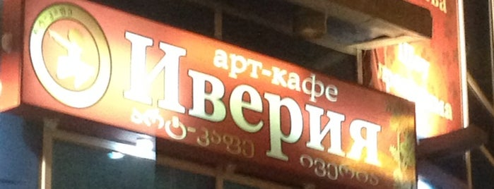 Арт-кафе ИВЕРИЯ is one of Бары, кафе.