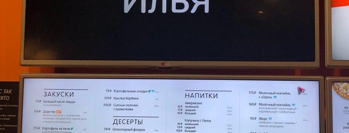 Додо пицца is one of Любимые места в Москве.