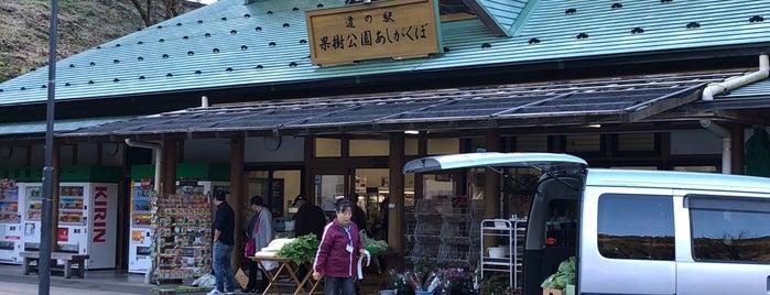 道の駅果樹公園あしがくぼ ギャラリー is one of Posti che sono piaciuti a Masahiro.