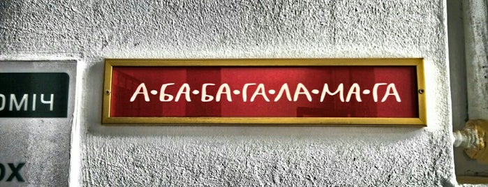 А-БА-БА-ГА-ЛА-МА-ГА is one of Gretaさんのお気に入りスポット.