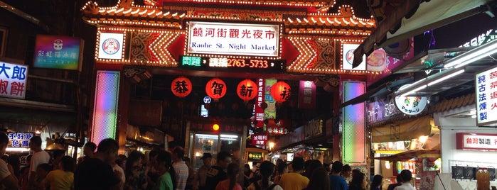 Raohe St. Night Market is one of สถานที่ที่ Joyce ถูกใจ.