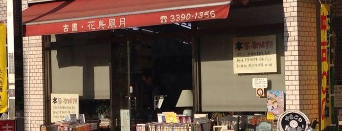 花鳥風月 is one of 西荻窪の古本と中古レコード店.