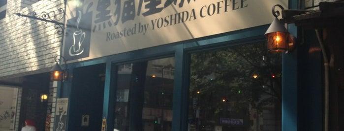 黒猫屋珈琲店 is one of Fukuoka.