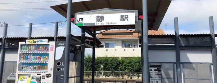Shizu Station is one of JR 키타칸토지방역 (JR 北関東地方の駅).