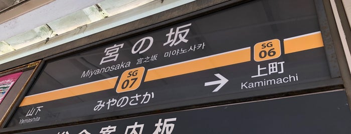 Miyanosaka Station (SG07) is one of 東急世田谷線.