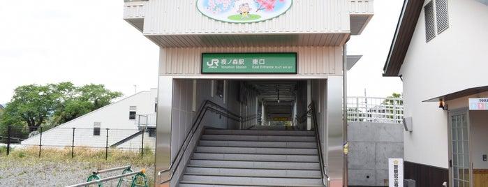 Yonomori Station is one of JR 미나미토호쿠지방역 (JR 南東北地方の駅).