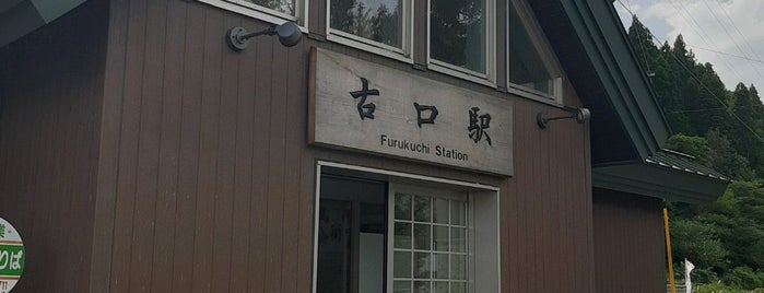Furukuchi Station is one of JR 미나미토호쿠지방역 (JR 南東北地方の駅).