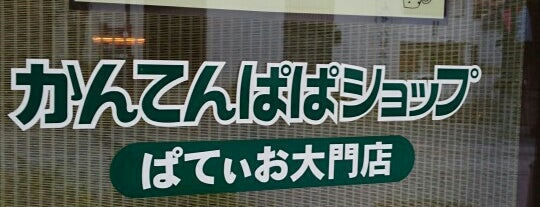 かんてんぱぱショップ ぱてぃお大門店 is one of Masahiro 님이 좋아한 장소.