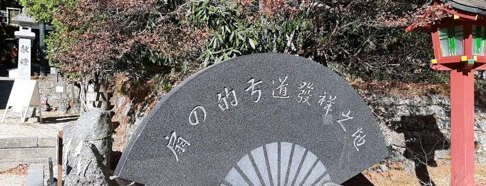 扇の的弓道発祥之地 is one of 栃木のToDo.