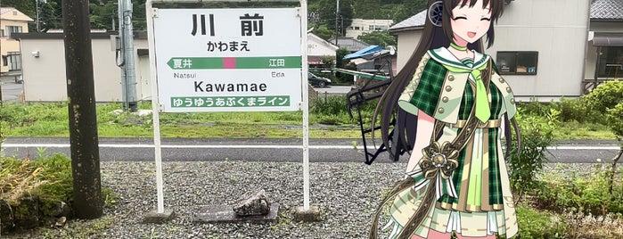Kawamae Station is one of JR 미나미토호쿠지방역 (JR 南東北地方の駅).