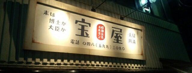 昭和元気ホルモン 宝屋 総本店 is one of Posti che sono piaciuti a Masahiro.