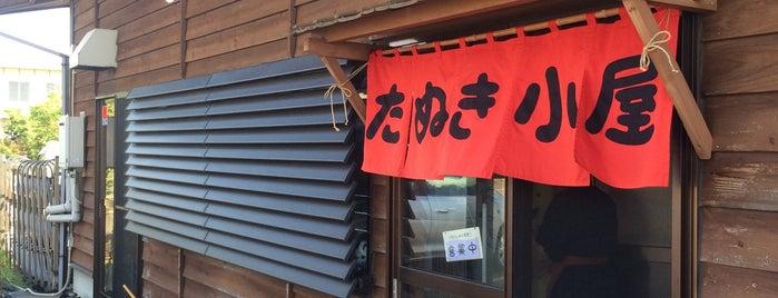 道の駅 花夢里にいつ is one of Orte, die Shigeo gefallen.
