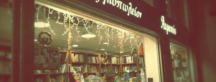Βιβλιοπωλείο Ατραπός is one of Ifigenia: сохраненные места.