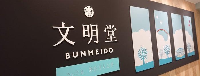 文明堂 浦和工場売店 is one of The 20 best value restaurants in ネギ畑.
