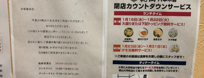 山形肉そば 桃山 is one of リピートしたいラーメン店.