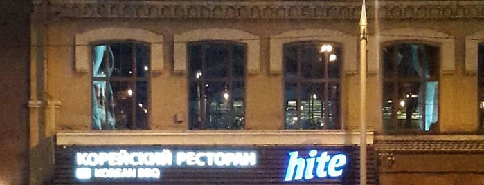 Hite is one of Москва.