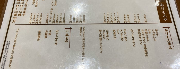 あげもんや is one of TOKYO-TOYO-CURRY 4.