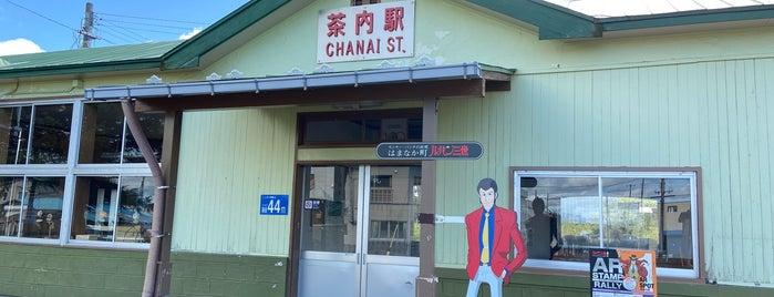 茶内駅 is one of JR 홋카이도역 (JR 北海道地方の駅).