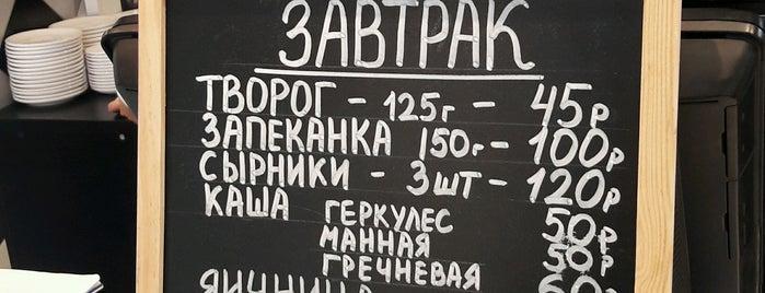 """Кафе-пекарня """"Булково"""" is one of สถานที่ที่ Ann ถูกใจ."""