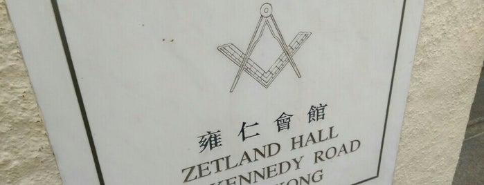Zetland Hall 雍仁會館 is one of Orte, die SV gefallen.