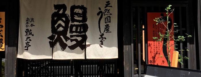 瓢六亭 南平台店 is one of Foxxyさんのお気に入りスポット.
