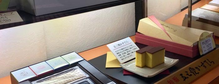 福砂屋 目黒店 is one of Foxxyさんのお気に入りスポット.