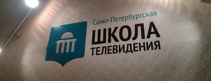 Санкт-Петербургская школа телевидения is one of St. Petersburg.