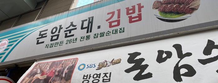 돈암순대김밥 is one of 찜.
