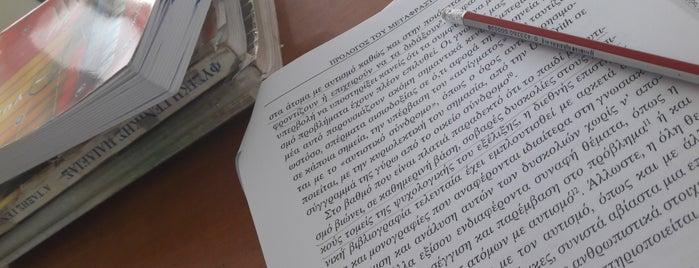 Φροντιστήριο Μαθηματικών is one of Locais curtidos por Rabiha Derya.