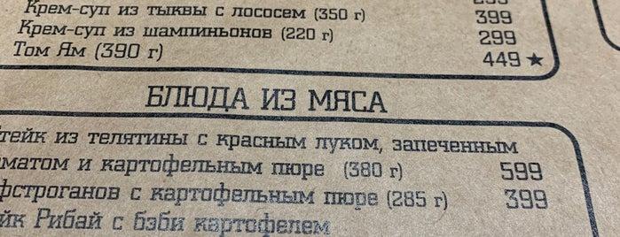 ВИНО & КУХНЯ is one of Kazan.